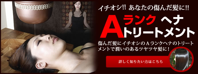熊本でアーユルヴェーダとヘナが体験できる
