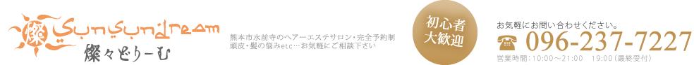 熊本でシロダーラ体験ならさんさんドリームへ
